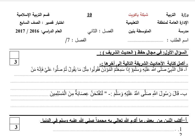 اختبار قصير اسلامية للصف السابع الفصل الثاني 2016-2017