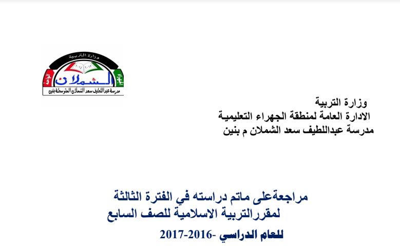 مراجعة منتصف الفصل الثاني اسلامية للصف السابع مدرسة عبداللطيف الشملان 2016-2017
