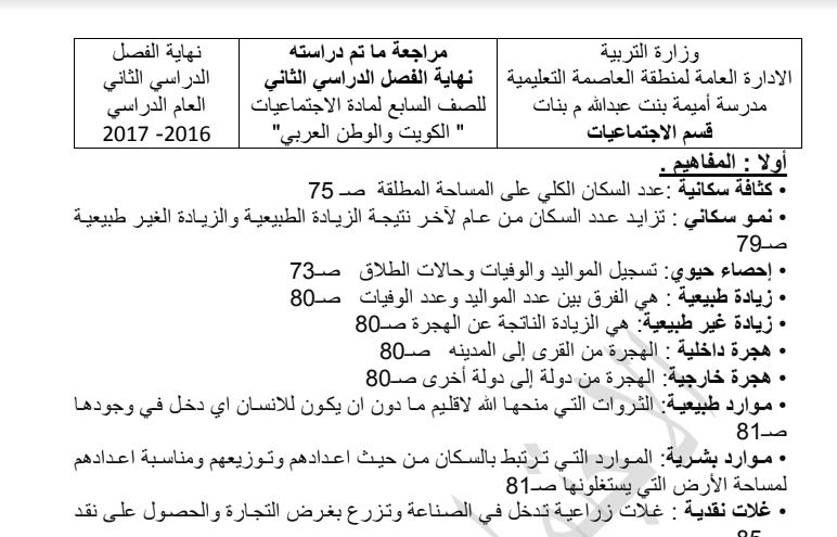 مراجعة اجتماعيات للصف السابع الفصل الثاني مدرسة اميمة بنت عبدالله 2016-2017  | مدرستي الكويتية