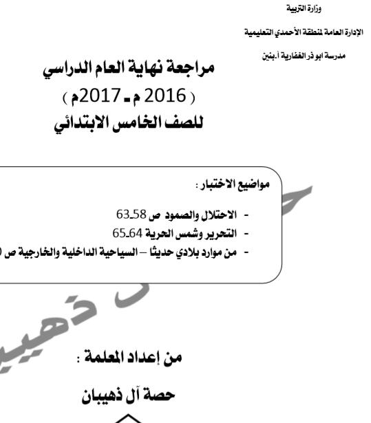 مراجعة اجتماعيات للصف الخامس الفصل الثاني اعداد حصة ال ذهيبان 2016-2017