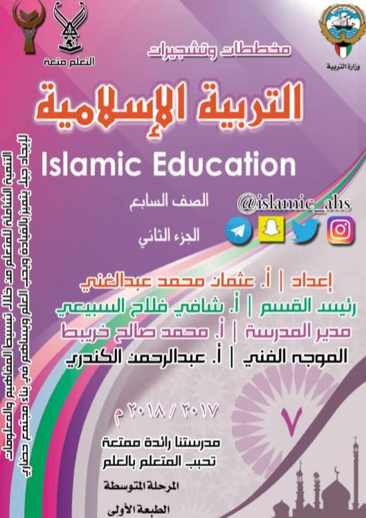 مخططات وتشجيرات اسلامية للصف السابع الجزء الثاني اعداد عثمان عبدالغني 2017-2018