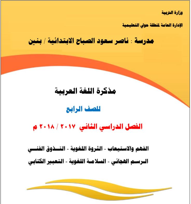 مذكرة عربي للصف الرابع الفصل الثاني مدرسة ناصر سعود الصباح 2017-2018