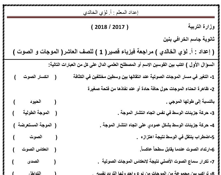 مراجعة عاشر قصير للفصل الثاني اعداد لؤي الخالدي 2017-2018