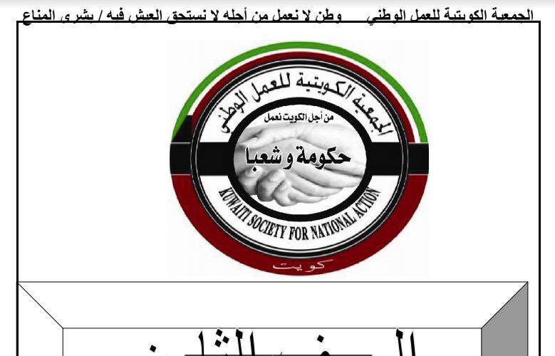 مذكرة الجمعية الكويتية للصف الثامن الفصل الثاني جميع المواد 2013-2014