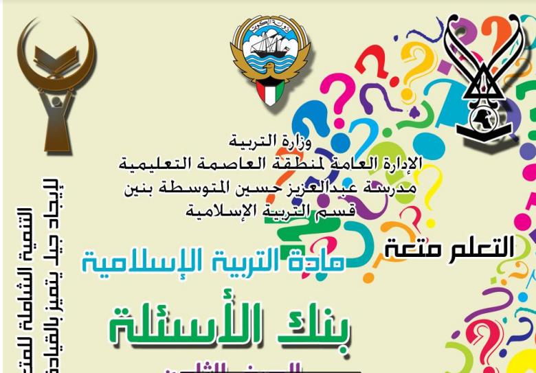 بنك اسئلة اسلامية للصف الثامن الفصل الثاني اعداد احمد حسانين 2015-2016