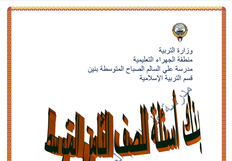 بنك اسئلة اسلامية للصف الثامن فصل ثاني اعداد محمد فرغل 2016-2017