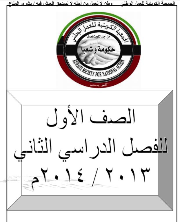 مذكره الجمعية الكويتية للصف الاول الفصل الثاني كل المواد 2013-2014