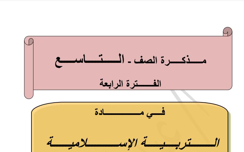 مذكرة اسلامية للصف التاسع الفصل الثاني اعداد عبدالمحسن محمد 2016-2017
