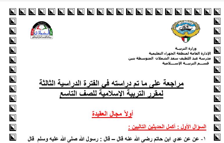 مراجعة اسلامية للصف التاسع الفصل الثاني مدرسة عبداللطيف الشملان 2016