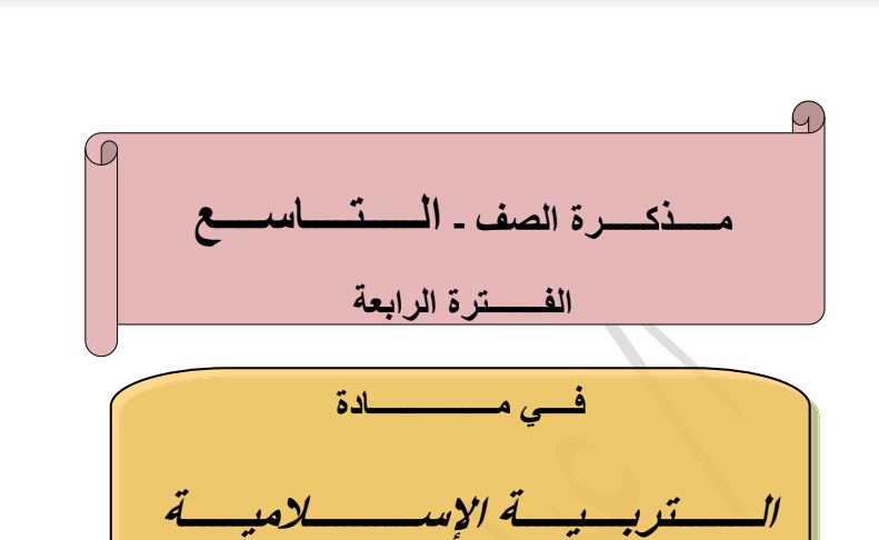 مذكرة الصف التاسع اسلامية الفصل الثاني اعداد عبدالمحسن محمد 2015