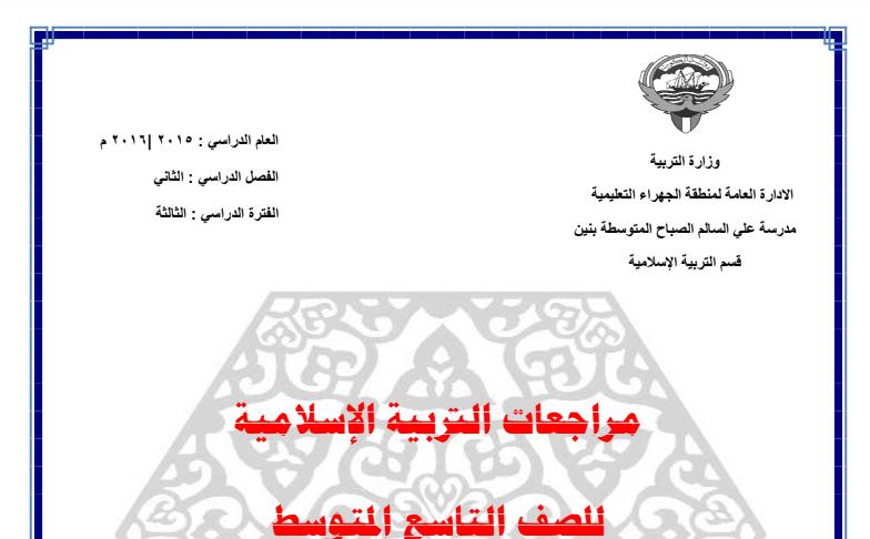 مراجعات اسلامية للصف التاسع الفصل الثاني مدرسة علي السالم الصباح 2015-2016