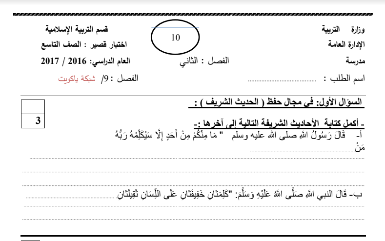 اختبار قصير اسلامية للصف التاسع الفصل الثاني 2016-2017