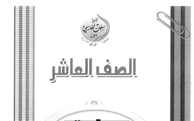 اسئلة اختبارات واجاباتها اسلامية للصف العاشر الفصل الثاني 2016-2017