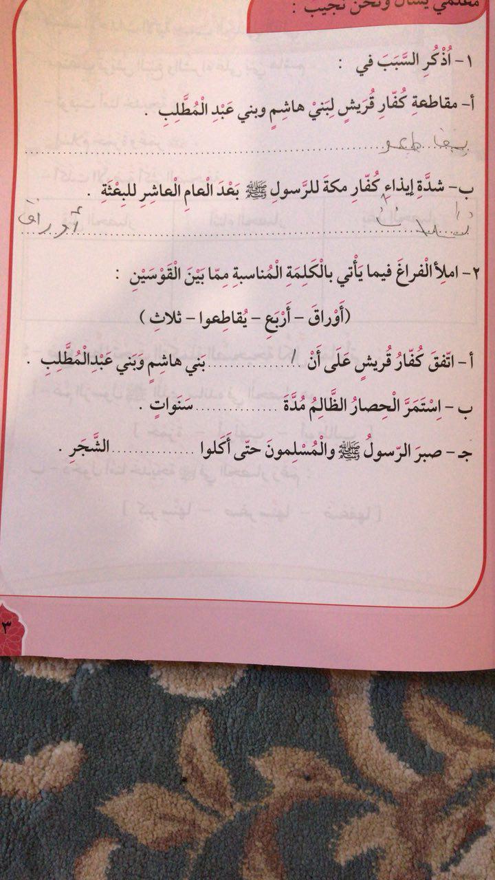 حل كتاب التربية الاسلامية للصف الثالث الفصل الثاني صفحة 73