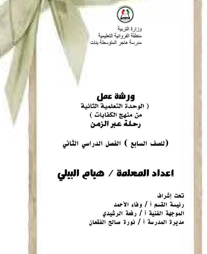 ورشة عمل كفايات سابع لغة عربية الفصل الثاني اعداد هيام البيلي 2017-2018