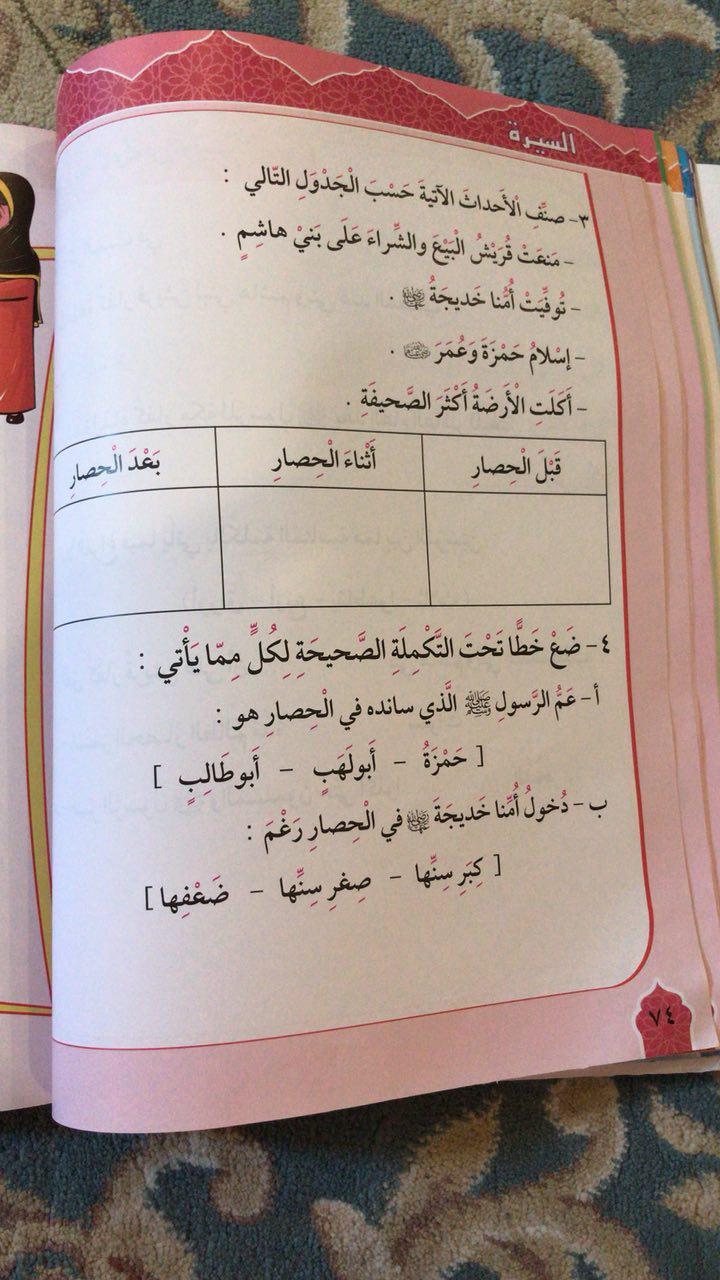 حل كتاب التربية الاسلامية للصف الثالث الفصل الثاني صفحة 74