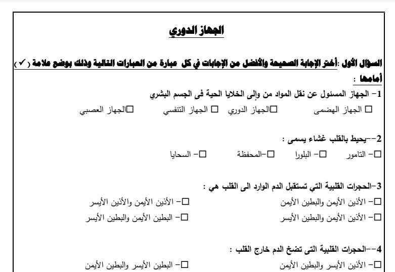 بنك اسئلة احياء الجهاز الدوري للصف الحادي عشر 2013-2014