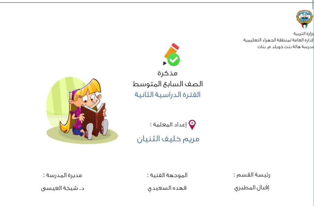 مذكرة اسلامية للصف السابع فصل ثاني مدرسة هالة بنت خويلد 2017-2018