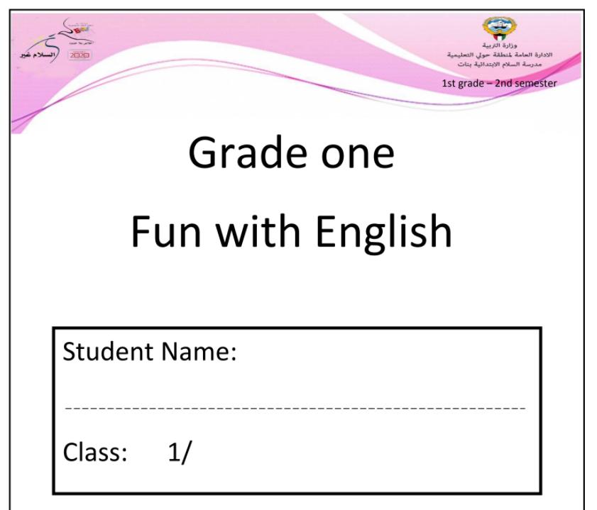 مدرسة السلام الابتدائية مذكرة انجليزي للصف الاول الفصل الثاني 2017-2018