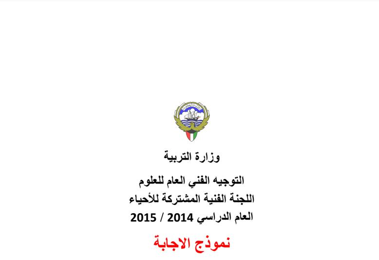 بنك اسئلة محلول احياء للصف الثاني عشر التوجيه الفني 2014-2015