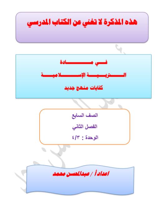 مذكرة كفايات اسلامية للصف السابع الفصل الثاني اعداد عبدالمحسن محمد 2017-2018