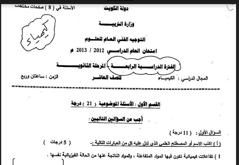 ورقة الطالب كيمياء للصف العاشر الفصل الثاني 2012-2013