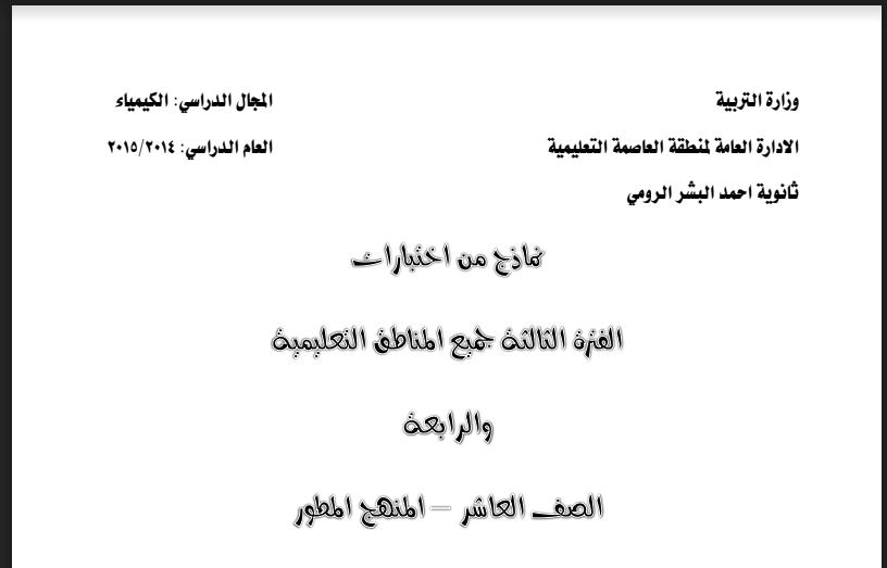 اختبارات كيمياء للصف العاشر الفصل الثاني ثانوية احمد الرومي 2014-2015