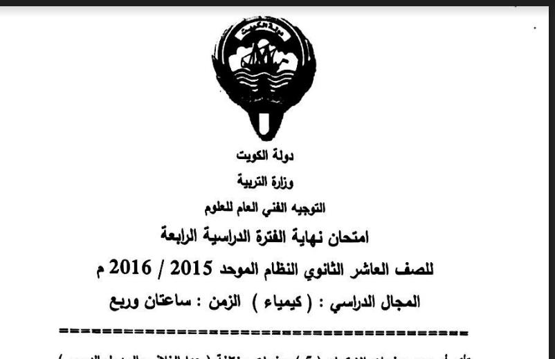 ورقة الطالب امتحان كيمياء للصف العاشر الفصل الثاني 2015-2016