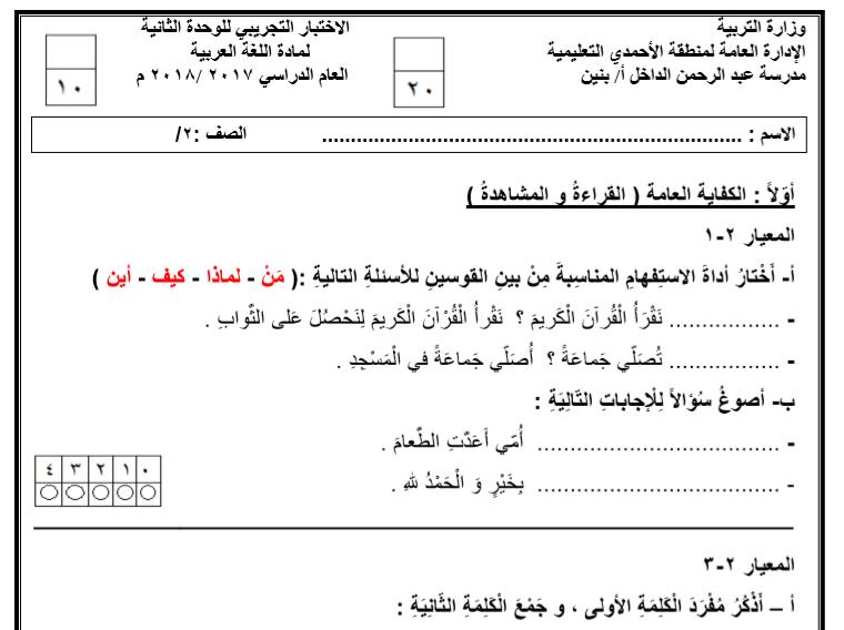 اختبار قصير عربي للوحدة الثانية الصف الثاني كفايات الفصل الثاني 2017-2018