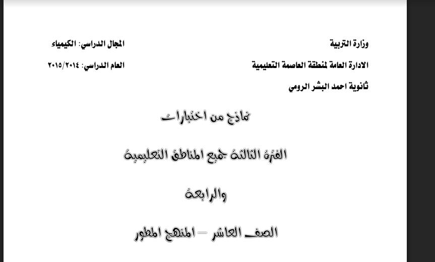 نماذج اختبارات كيمياء للصف العاشر ثانوية احمد البشر 2014-2015