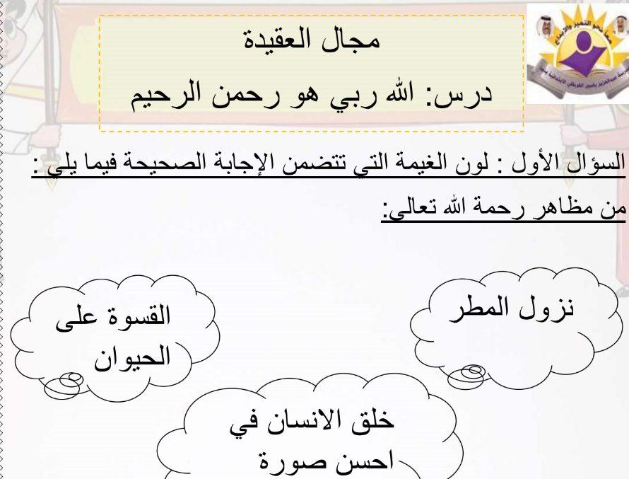 مذكرة اسلامية الصف الاول الفصل الثاني أ. الغربللي
