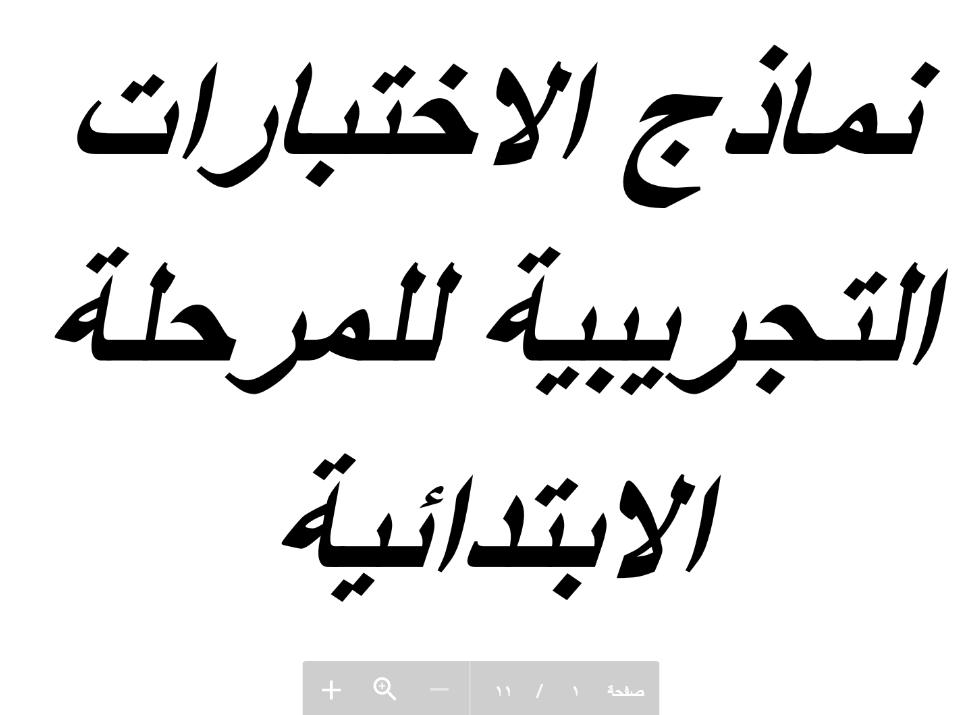 اختبارات تجريبية عربي صف اول فصل ثاني م سيد رجب الرفاعي