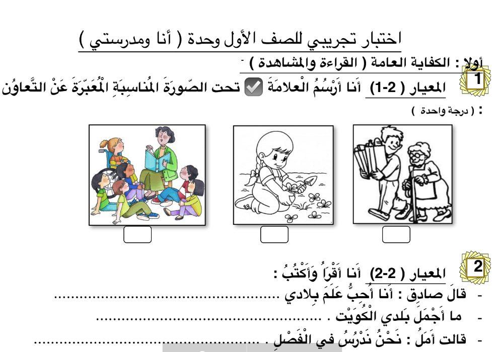 اختبار قصير عربي الصف الاول الفصل الثاني وحدة أنا ومدرستي