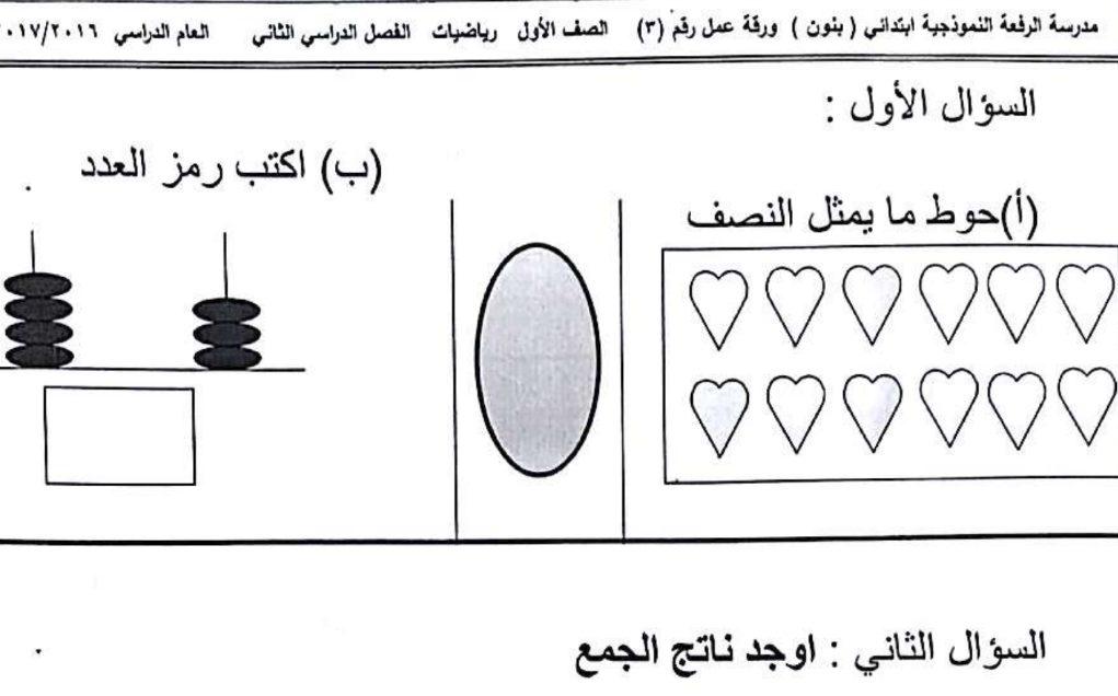 اختبار قصير رياضيات الصف الاول الفصل الثاني مدرسة الرفعة