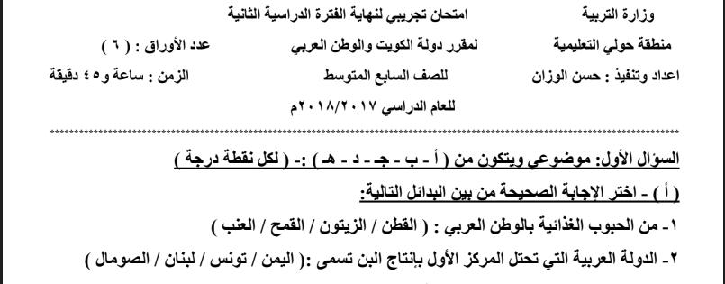 اختبار تجريبي اجتماعيات الصف السابع 2018 | مدرستي الكويتية
