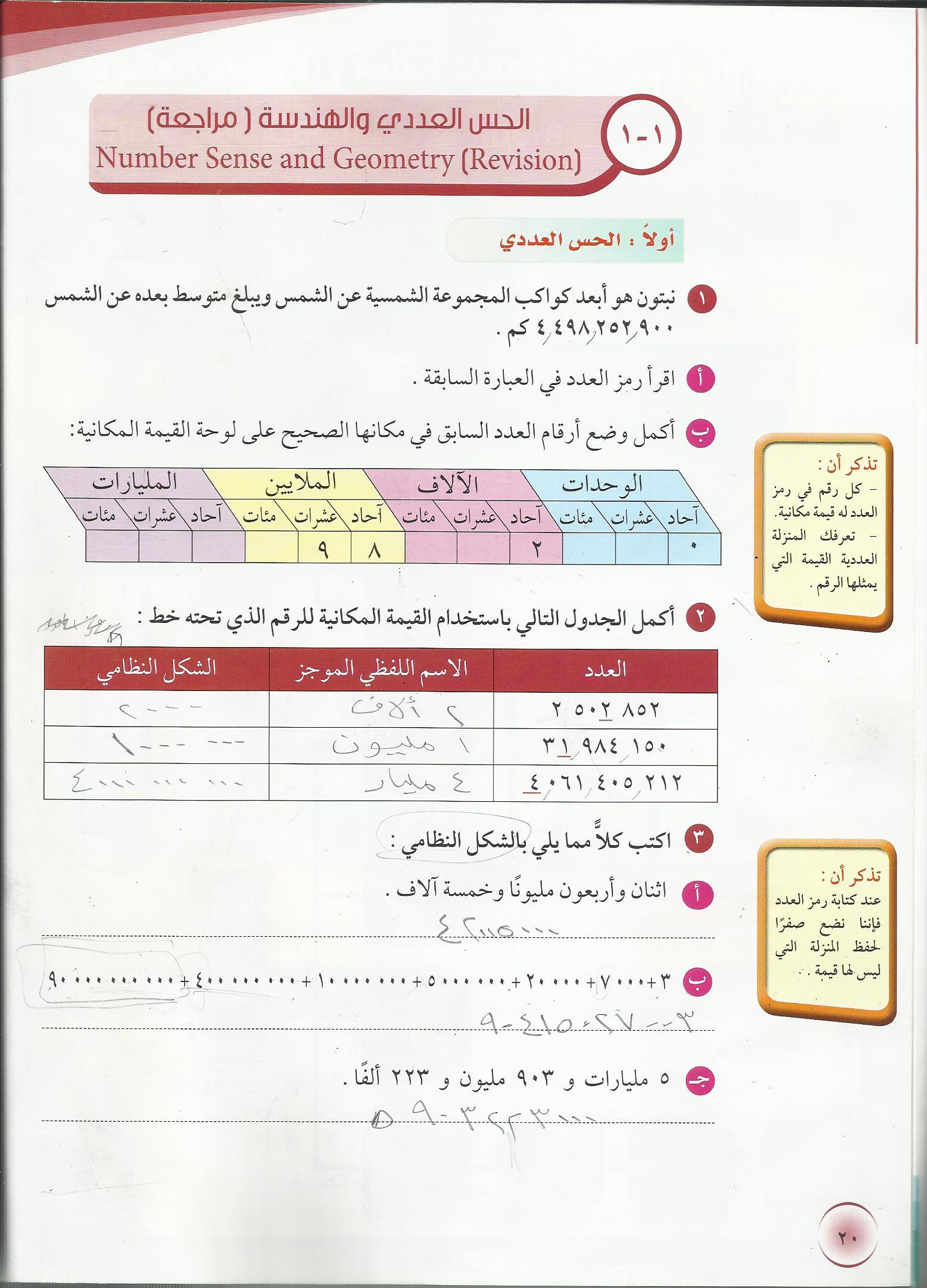 كتاب الرياضيات للصف السابع اليمن pdf