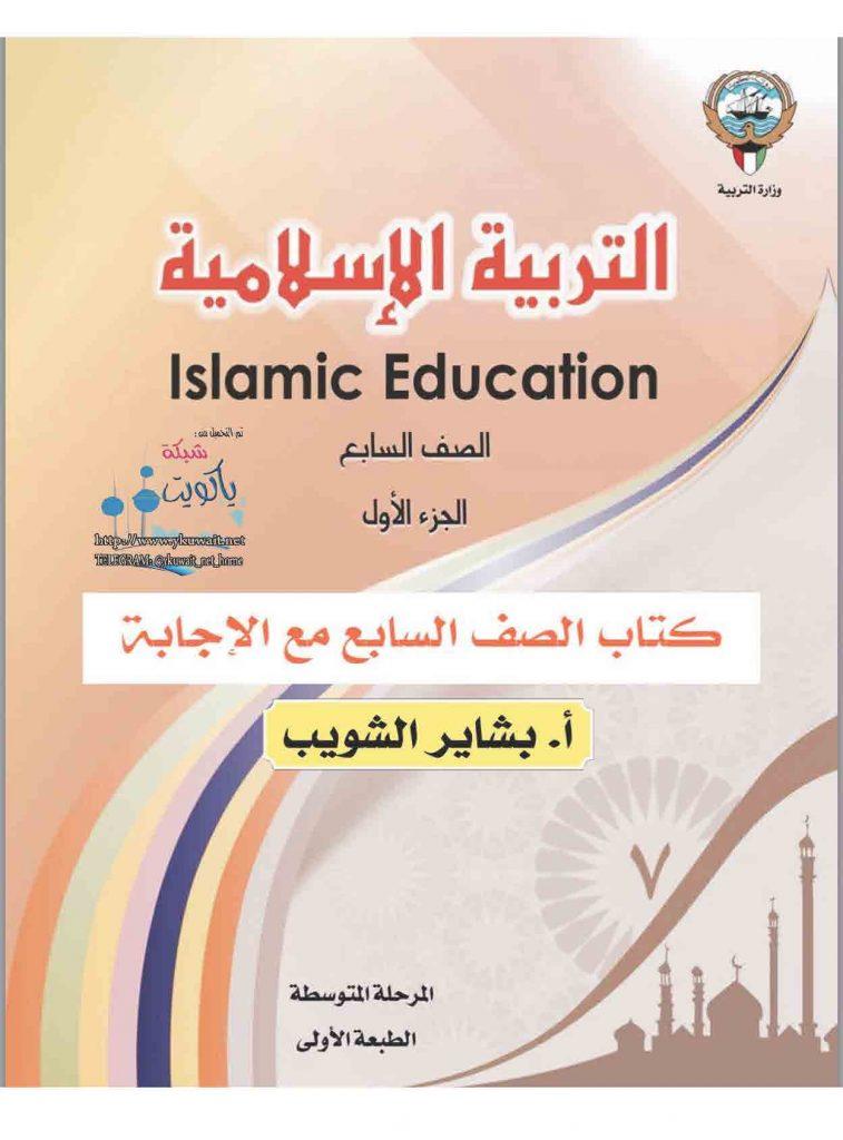 حل كتاب التربية الإسلامية الوحدة الأولى والثانية للصف السابع أ. بشاير  الشويب | مدرستي الكويتية