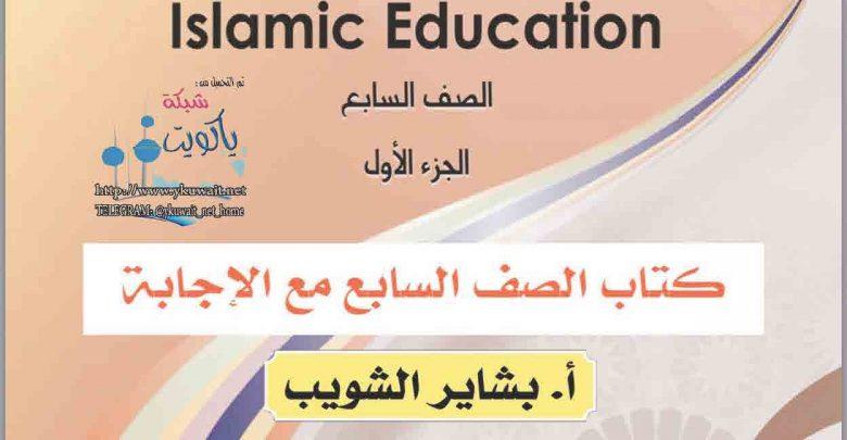 حل كتاب الاسلاميه للصف التاسع بشاير الشويب