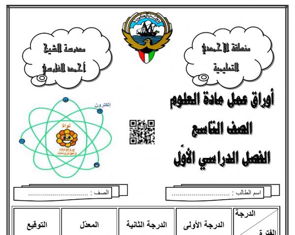 أوراق عمل علوم مع حل جزئي للصف التاسع مدرسة الشيخ أحمد الفارسي