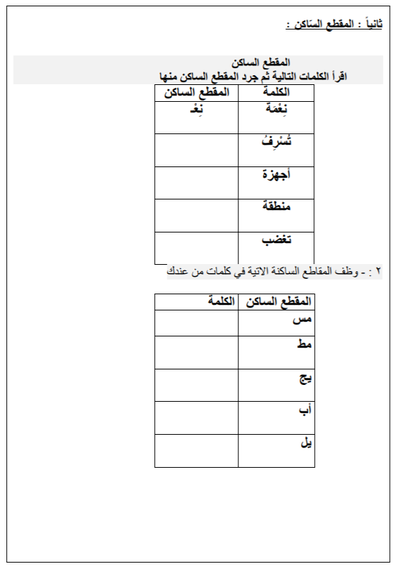 مذكرة تأسيس لغة عربية إعداد محمود الدمشقي 2018 مدرستي الكويتية