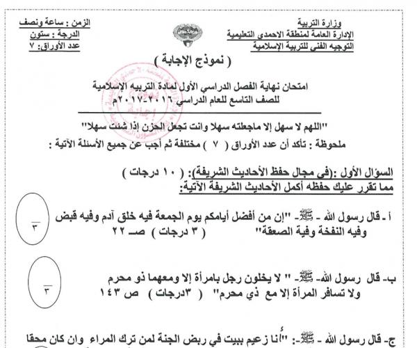 إجابة اختبارات تربية اسلامية للصف التاسع