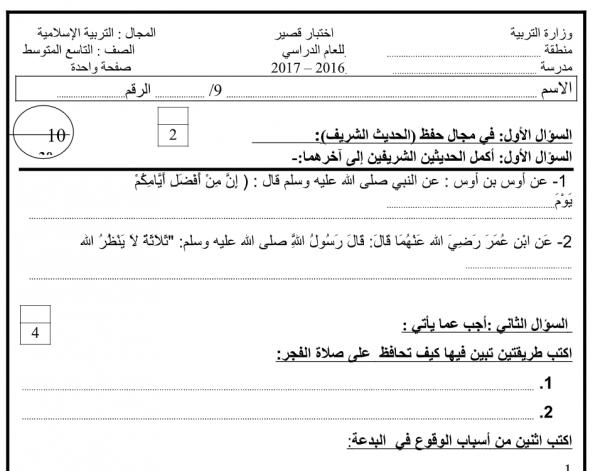 نماذج اختبار قصير تربية إسلامية للصف التاسع 2016-2017