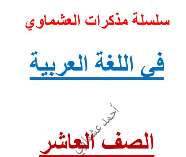 تحليل نص عطر الأحباء لغة عربية للصف العاشر اعداد أحمد عشماوي 2018-2019