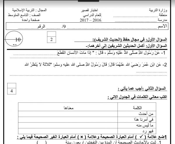 اختبار قصير لمادة التربية الإسلامية للصف التاسع