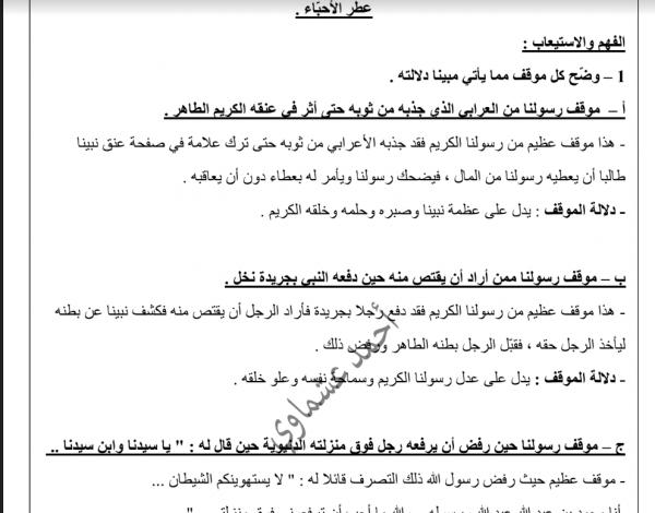 شرح نص عطر الأحباء لغة عربية للصف العاشر