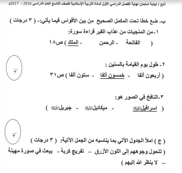 إجابة اختبارات لمادة التربية الاسلامية تاسع