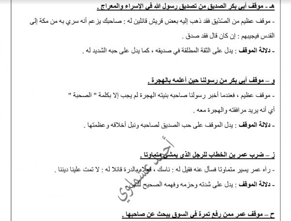 شرح وتحليل نص عطر الأحباء عربي عاشر