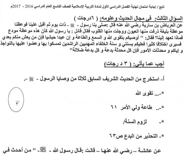 حل اختبارات تربية اسلامية للصف التاسع