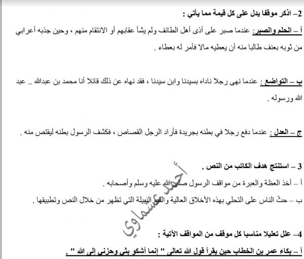 تحليل وشرح نص عطر الأحباء عربي للصف العاشر اعداد أحمد عشماوي