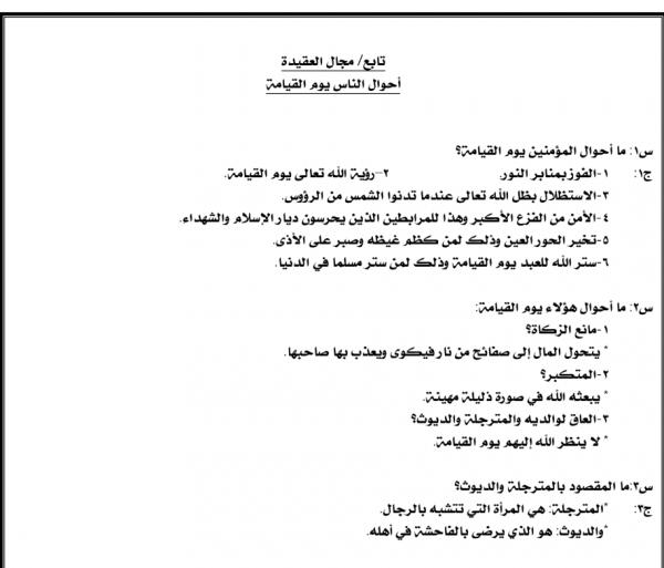 ملخص دروس مادة التربية الإسلامية  للصف التاسع